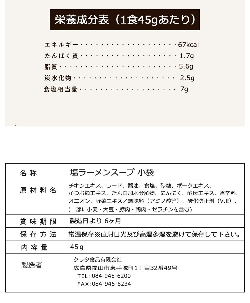 メール便 送料無料 ご当地 ラーメンスープ 塩 ラーメン スープ 45gx6袋セット 小袋 あっさり コク かつおと野菜の旨み グルメ お取り寄せ_画像3