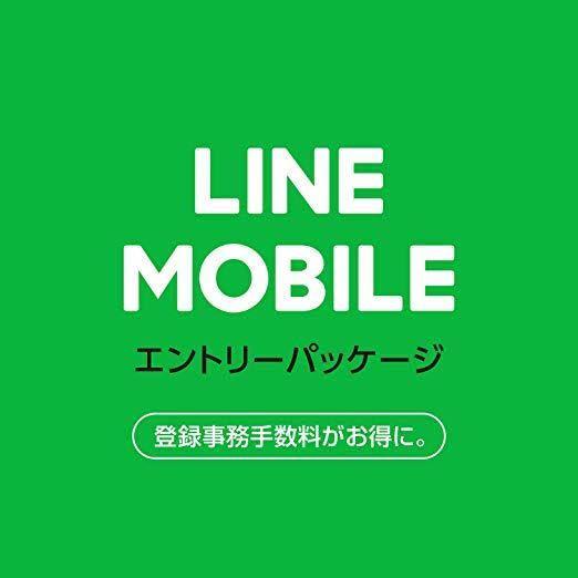 LINEモバイル ラインモバイル エントリーパッケージ 【取引ナビ通知】_画像1