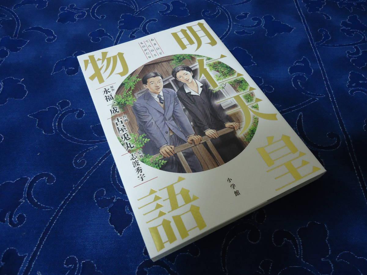 即日発送☆ 初版 明仁天皇物語 ★永福一成・古屋兎丸