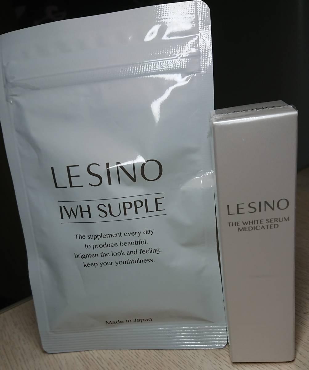 エルシーノ 美白 美容 液 サプリ