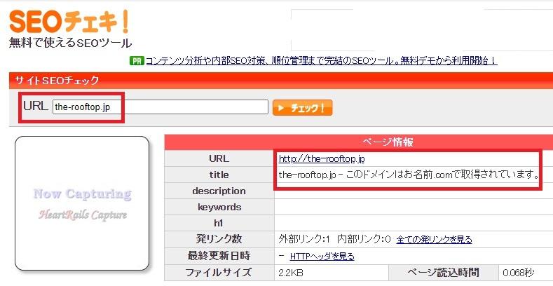 中古ドメイン「the-rooftop.jp」ドメインパワー(DR)32【オールドドメイン】東京のルミネのBBQガーデン店舗に使用_画像4