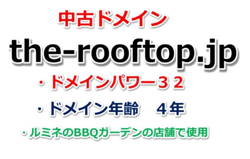 中古ドメイン「the-rooftop.jp」ドメインパワー(DR)32【オールドドメイン】東京のルミネのBBQガーデン店舗に使用_画像1