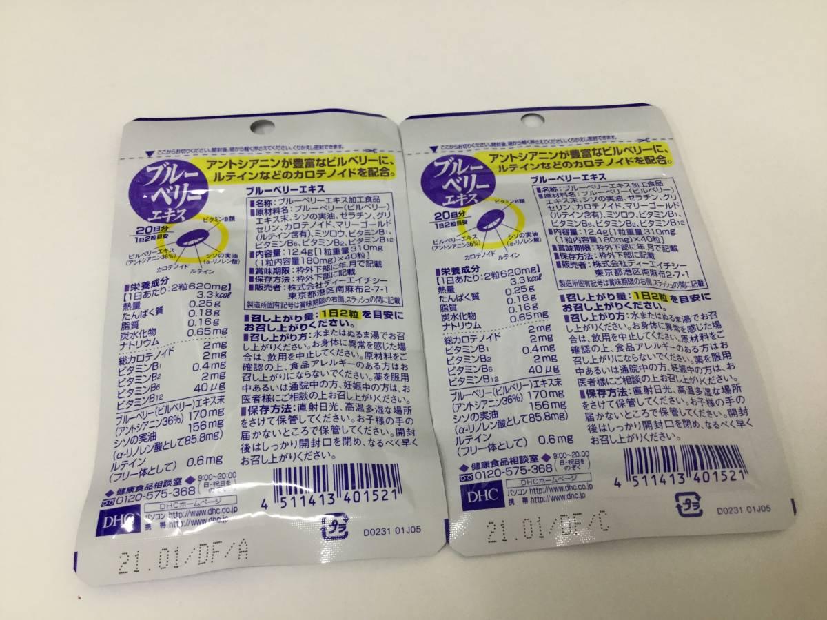 【新品未開封・送料無料】DHC サプリメント ブルーベリーエキス 20日分×2セット 健康食品_画像2