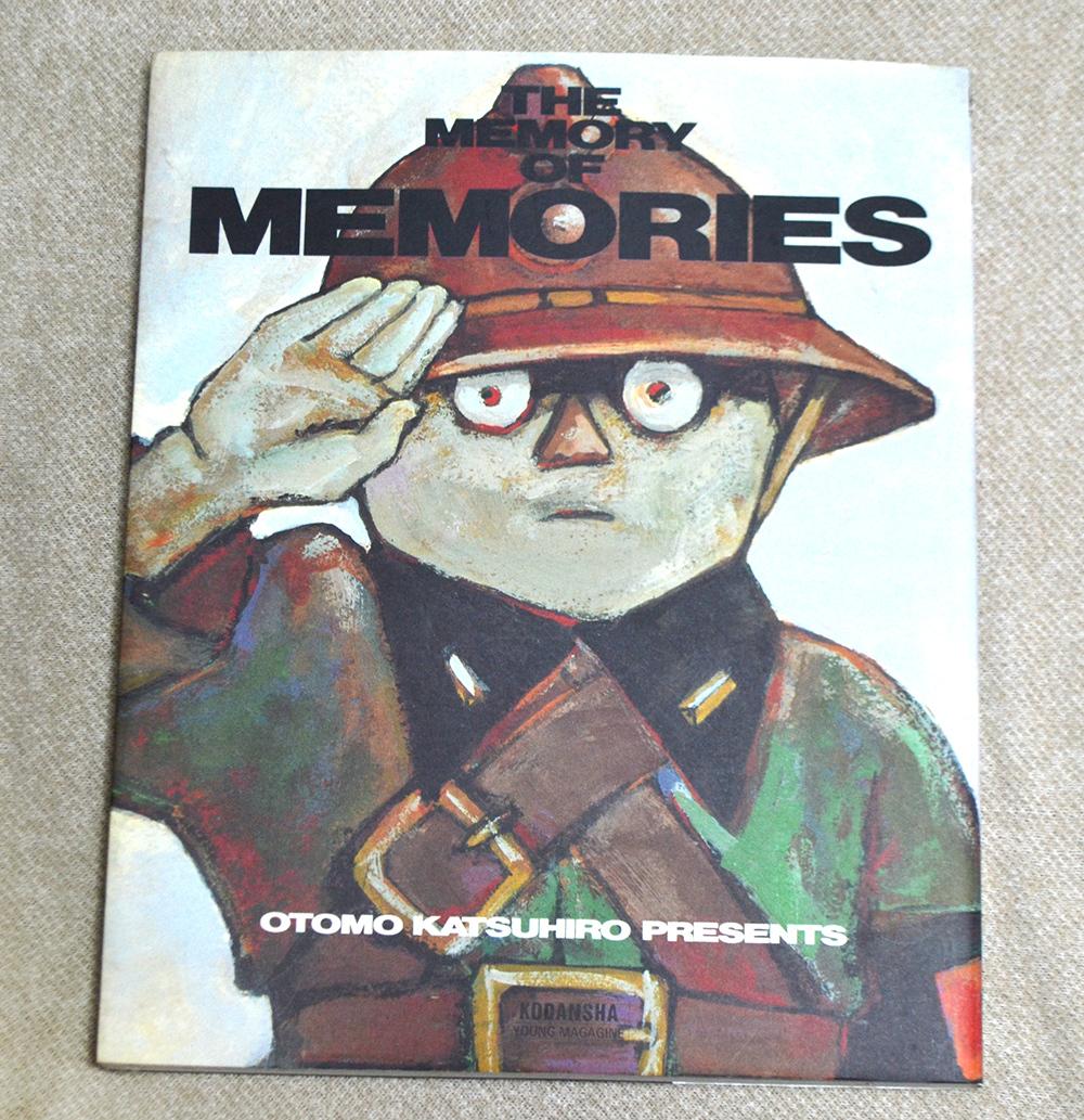 The memory of memories 大友克洋 本 漫画 コミック 書籍 画集 イラスト集 設定資料集 アニメーション_画像1