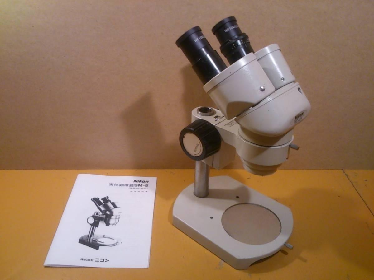 実動品 ニコンNikon双眼実体顕微鏡SM-5 20倍 歯科技工ハンダづけ