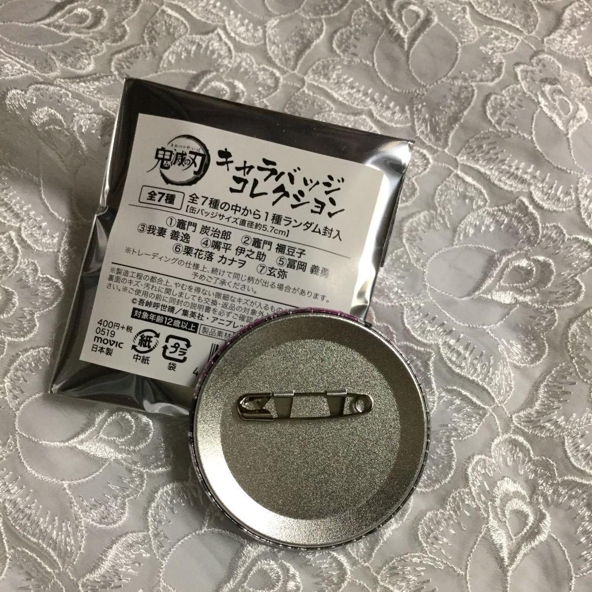 鬼滅の刃 缶バッジ 栗花落カナヲ 墨絵風