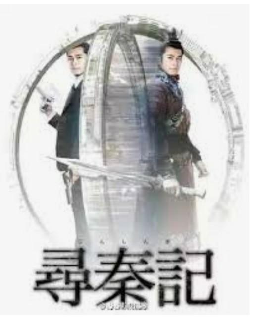 中国ドラマ 【尋秦記じんしんき】タイムコップB.C.250 DVD