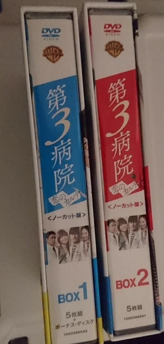 韓国ドラマ 【第3病院DVDBOX1-2】