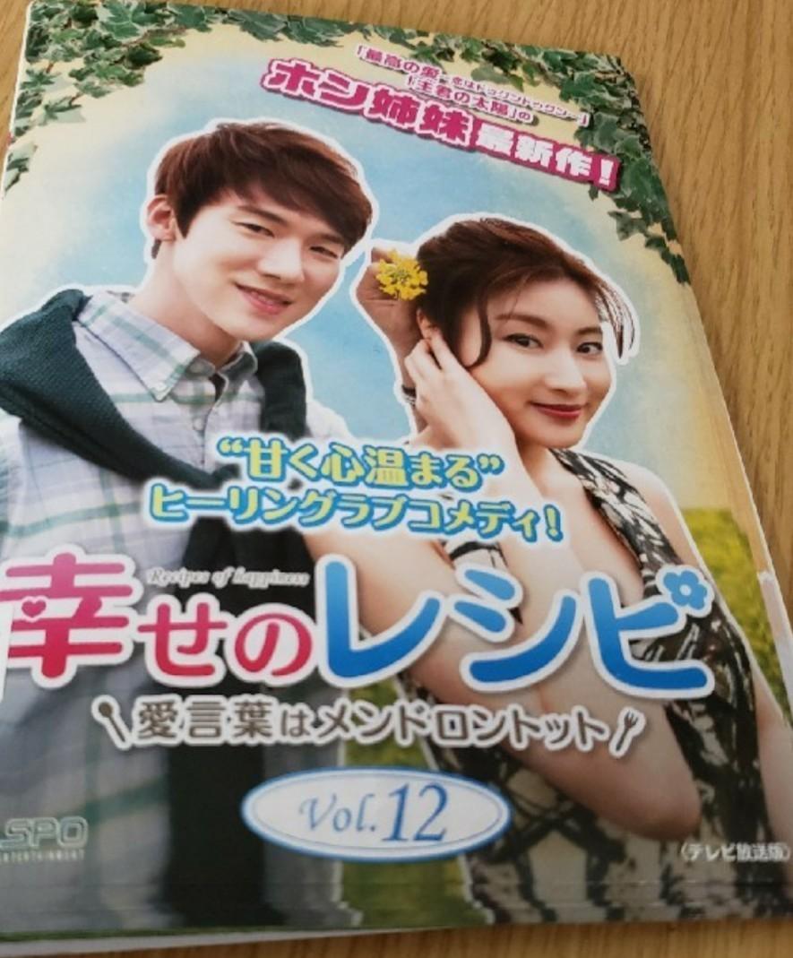 韓国ドラマ レンタル落ち 【幸せのレシピ】 DVD