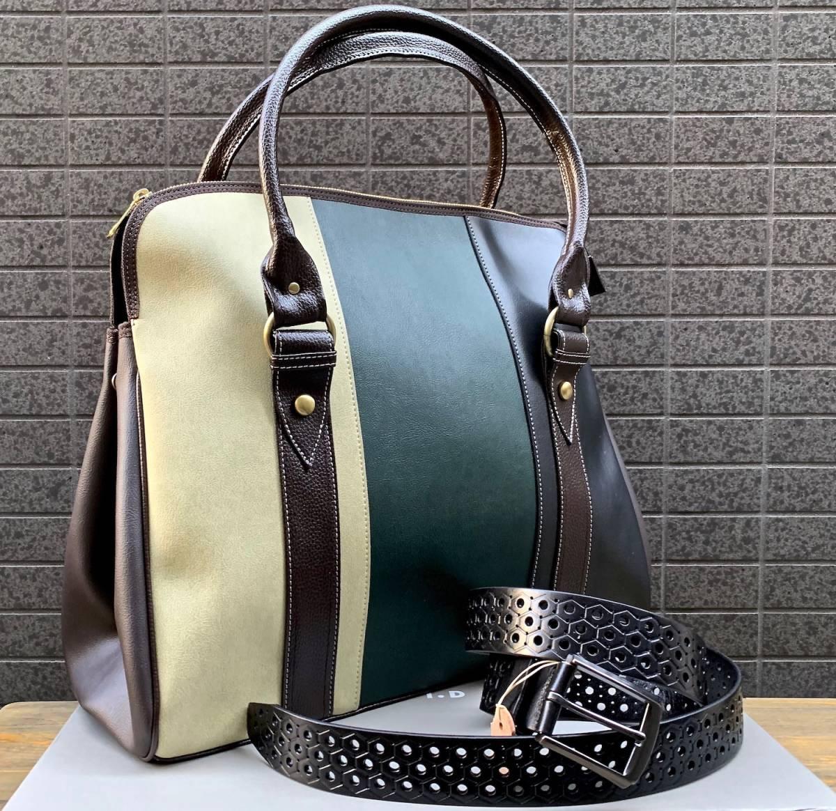 ◆モデル出品◆新品 デザイナーズ大型ラインボストンバッグ4J ベージュ×緑×黒 鞄+選べる上質レザー肉厚ベルト付(8800円) 高級本革
