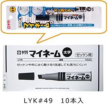 黒 サクラクレパス 名前ペン 油性 マイネーム 太字 黒 10本 LYK#49-10_画像2