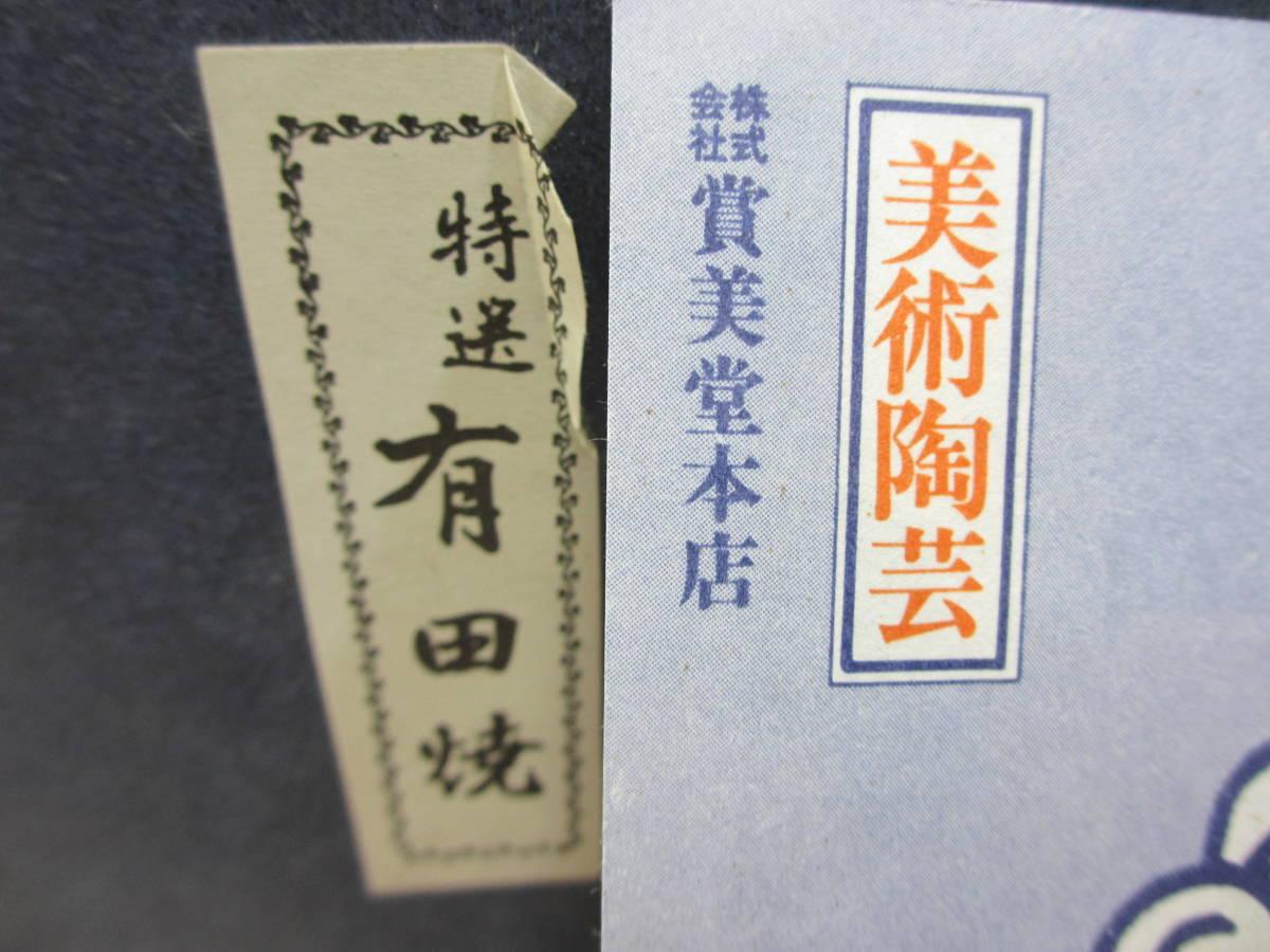 有田焼 毬柄 香炉 香櫨 賞美堂 お香置き 未使用品_画像6