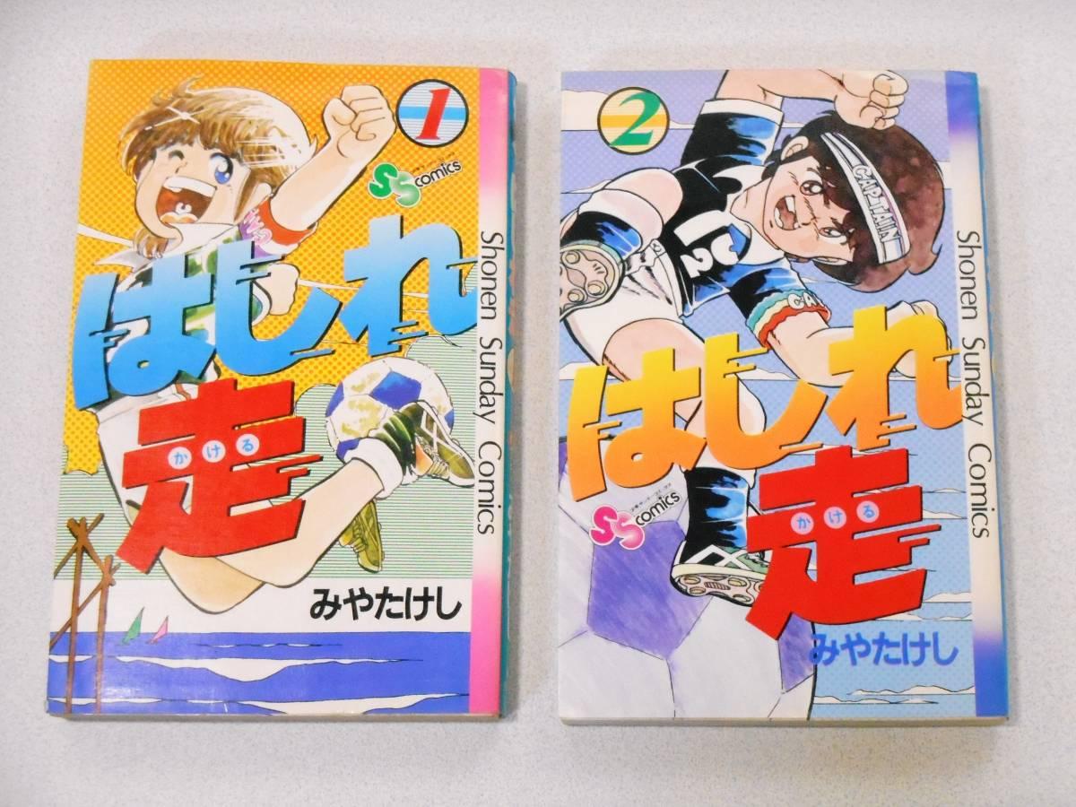 全巻初版!はしれ走(かける)1~11巻 全11巻セット! みやたけし 少年サンデーコミックス 小学館
