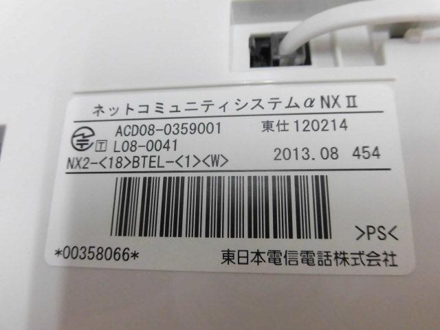 Ω ZZF1 3663♪ 保証有 13年製 NTT NX2-(18)BTEL-(1)(W) 18ボタンバス標準電話機 2台セット 動作品 ・祝10000!取引突破!同梱可_画像8
