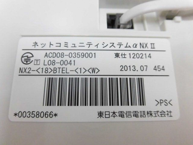 Ω ZZF1 3663♪ 保証有 13年製 NTT NX2-(18)BTEL-(1)(W) 18ボタンバス標準電話機 2台セット 動作品 ・祝10000!取引突破!同梱可_画像7