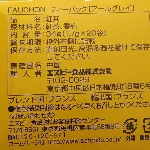 セット販売これにて終了!FAUCHON アールグレイティー 20パック×3箱♪
