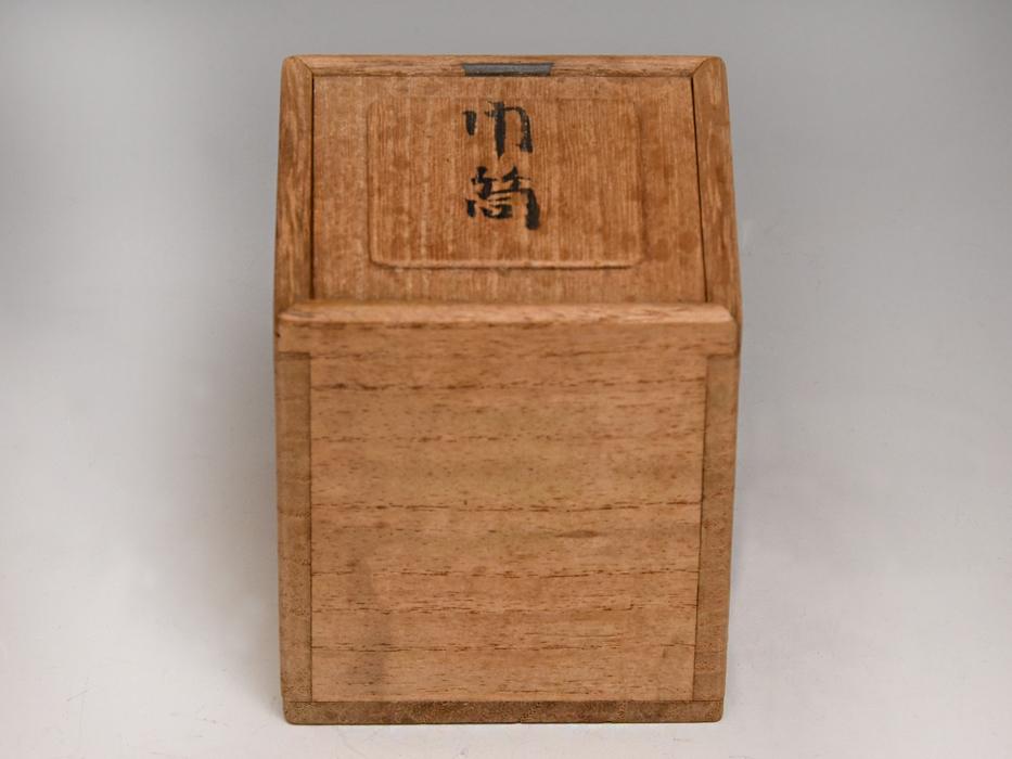 哲山(造)金彩本漆巾筒 漆桶形 共箱 天然木 木工芸 漆工芸 漆芸 漆器 茶道具 煎茶道具 現代工芸 美品 b8339e_画像10