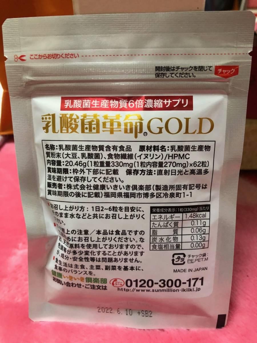 ★即決★ 乳酸菌革命 GOLD 62粒_画像2