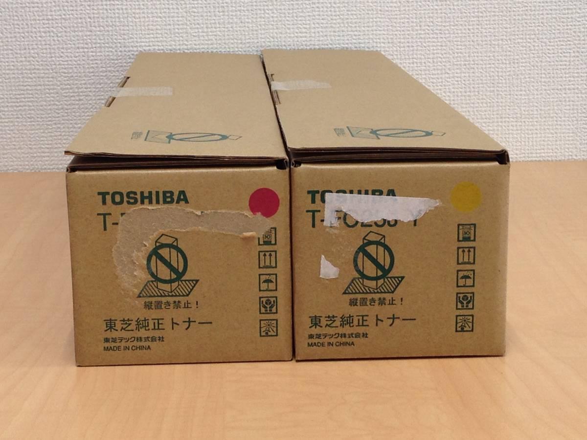 【新品未使用品】 東芝 TOSHIBA 複合機 純正カラートナー 2本セット T-FC25J-M/Y_画像6