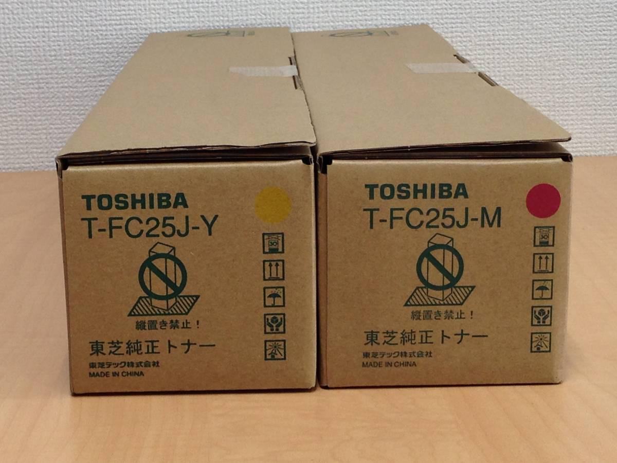 【新品未使用品】 東芝 TOSHIBA 複合機 純正カラートナー 2本セット T-FC25J-M/Y_画像5