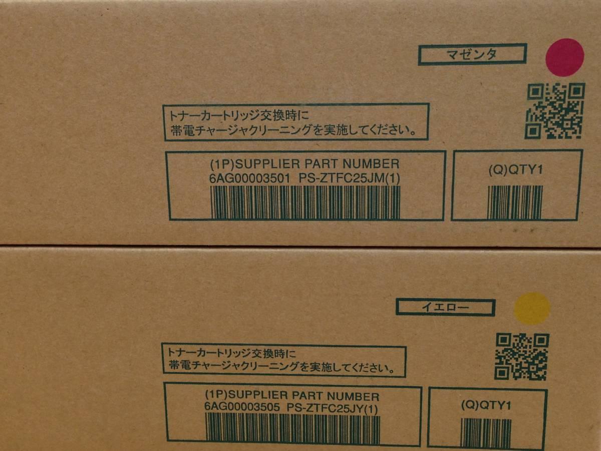 【新品未使用品】 東芝 TOSHIBA 複合機 純正カラートナー 2本セット T-FC25J-M/Y_画像3