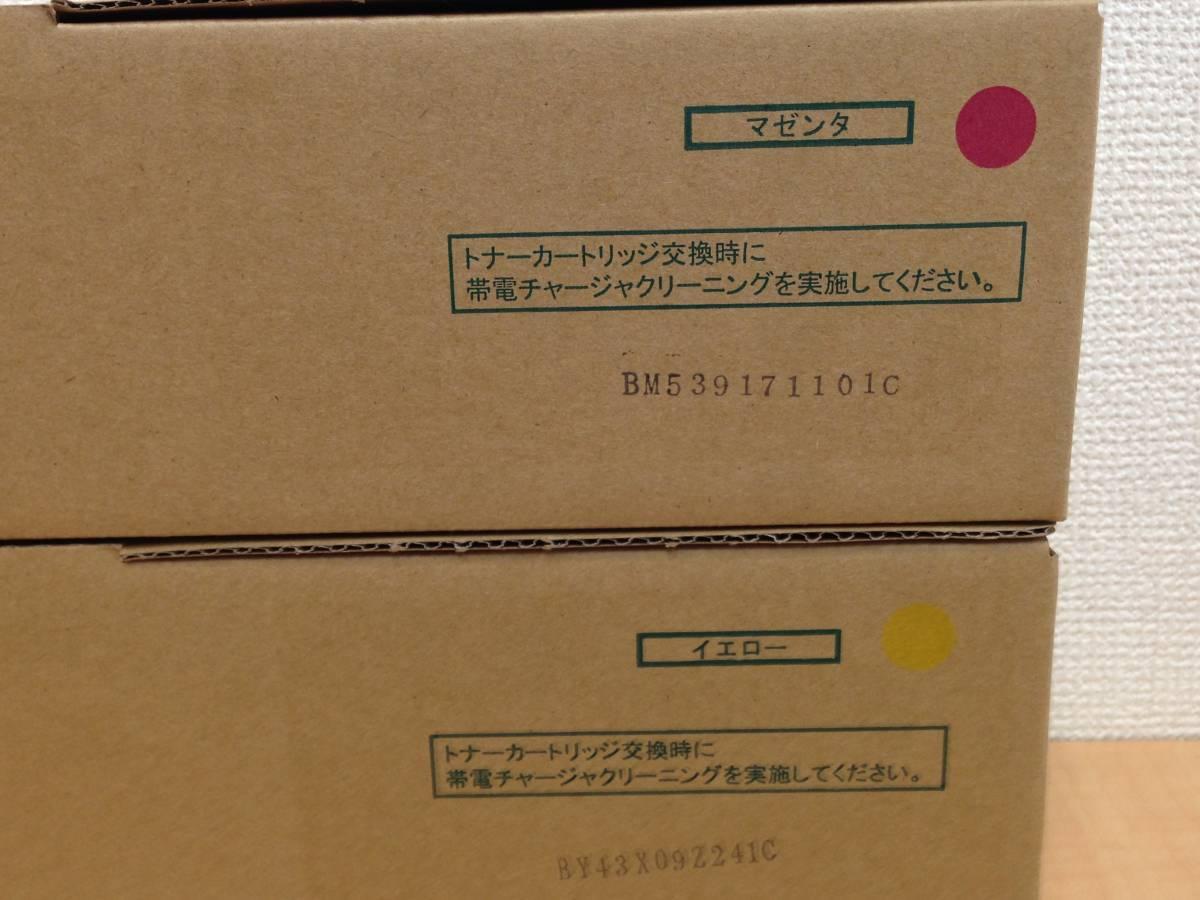 【新品未使用品】 東芝 TOSHIBA 複合機 純正カラートナー 2本セット T-FC25J-M/Y_画像4