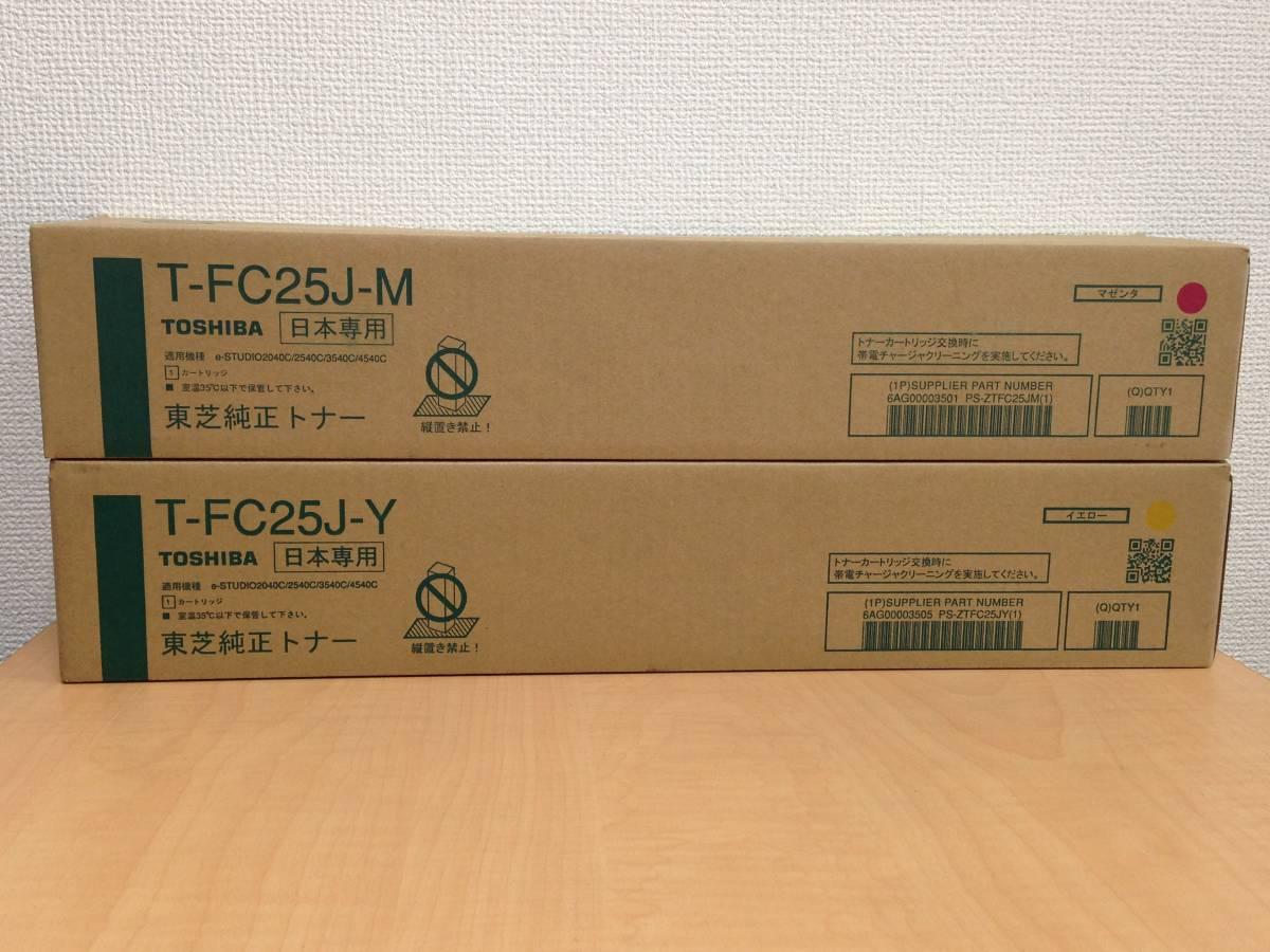 【新品未使用品】 東芝 TOSHIBA 複合機 純正カラートナー 2本セット T-FC25J-M/Y_画像1