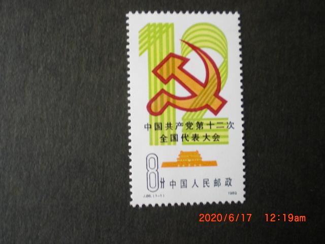 中共12回全国代表大会ー槌と鎌 1種完 未使用 1982年 中共・新中国 VF/NH_画像1