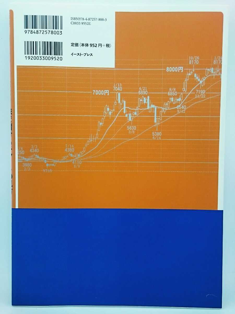 B-0010★中古 本★面白いほど勝ちパターンがわかる! 株で儲けるチャートの見方 わかりやすい図解で「儲け力」がアップ! イースト・プレス_画像2