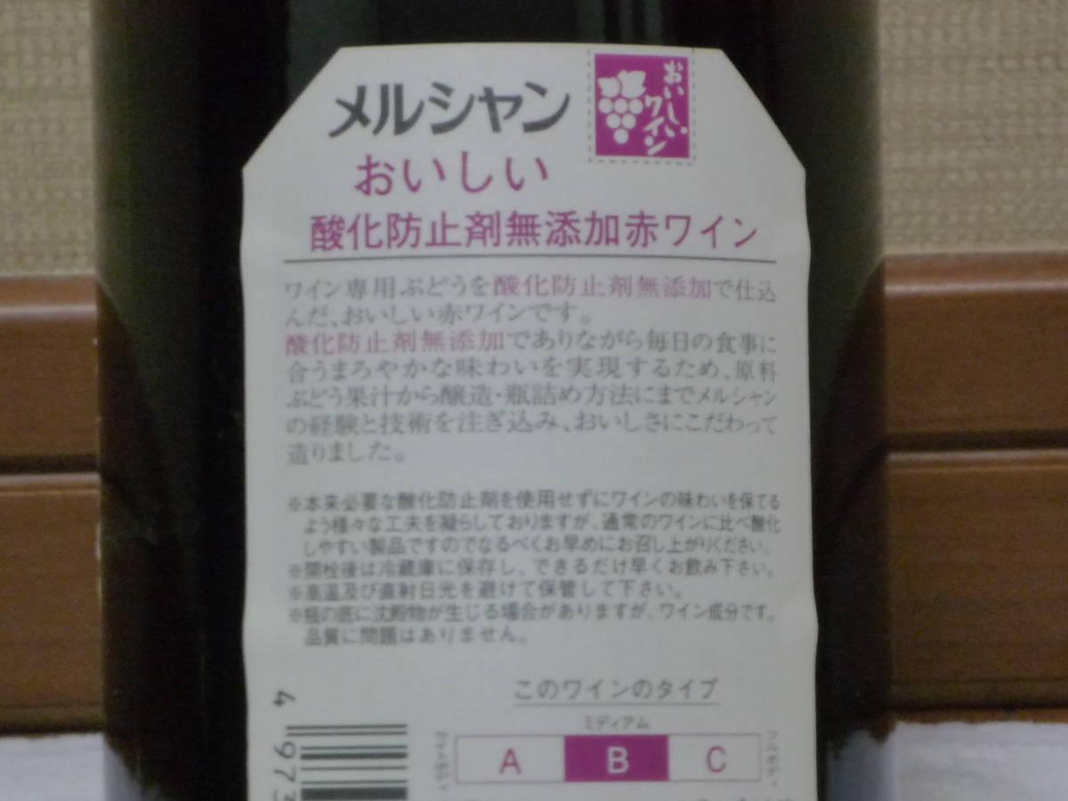 赤ワイン 酸化防止剤無添加 メルシャン 720ml アルコール分14%未満 新品未開封 国産_画像3