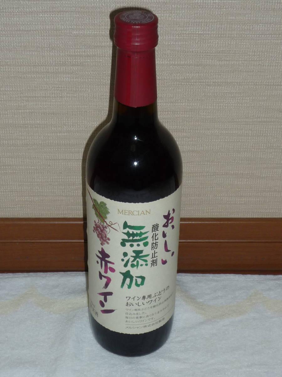 赤ワイン 酸化防止剤無添加 メルシャン 720ml アルコール分14%未満 新品未開封 国産_画像1