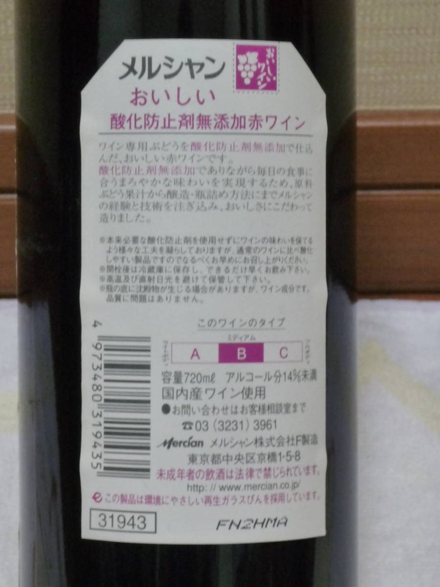 赤ワイン 酸化防止剤無添加 メルシャン 720ml アルコール分14%未満 新品未開封 国産_画像2
