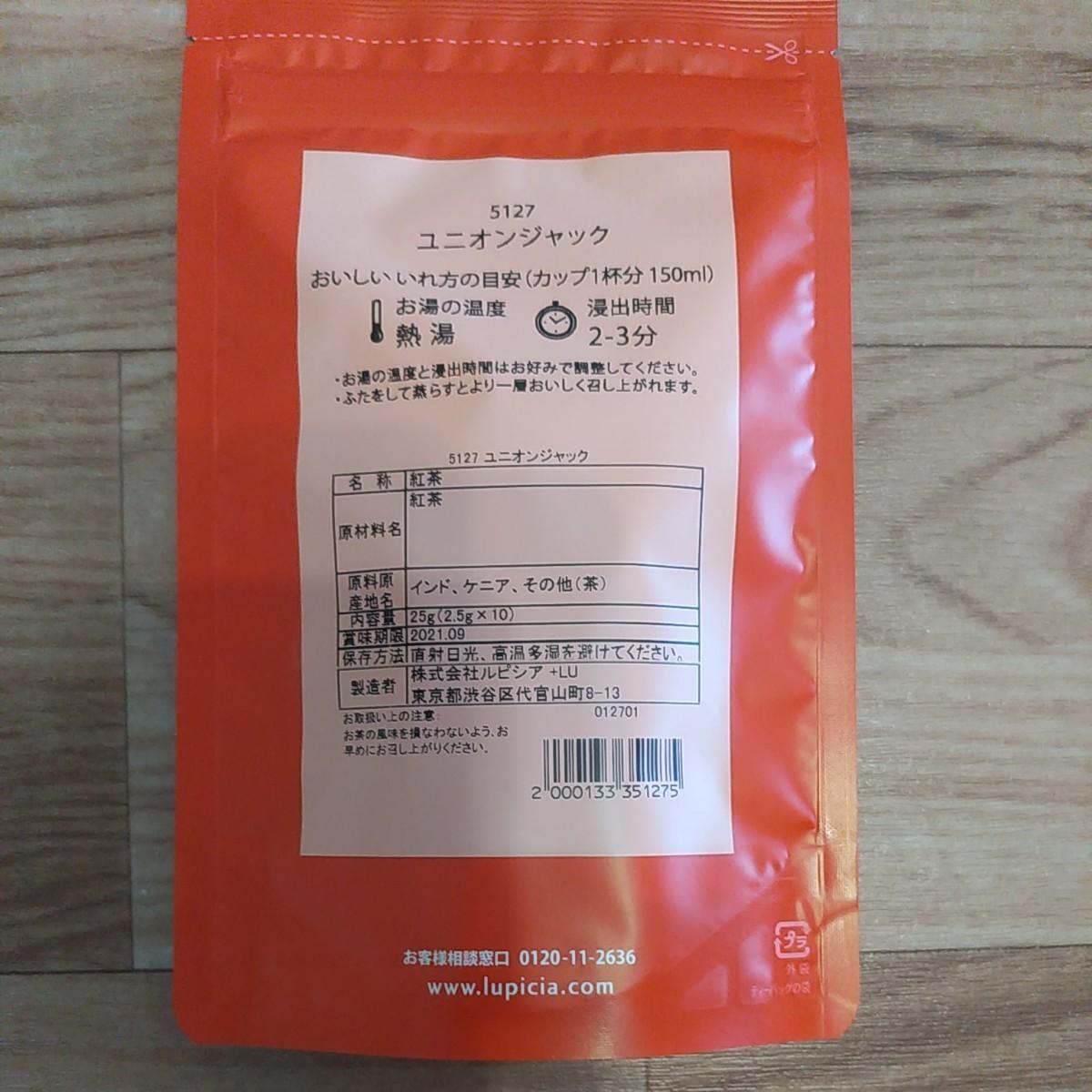 ルピシア紅茶2点セット