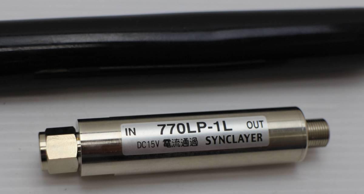 未使用 帯域カットフィルター 770LP-1L BS-IF SYNCLAYER BS-IF帯フィルター 770MHz ローパスフィルター_画像2