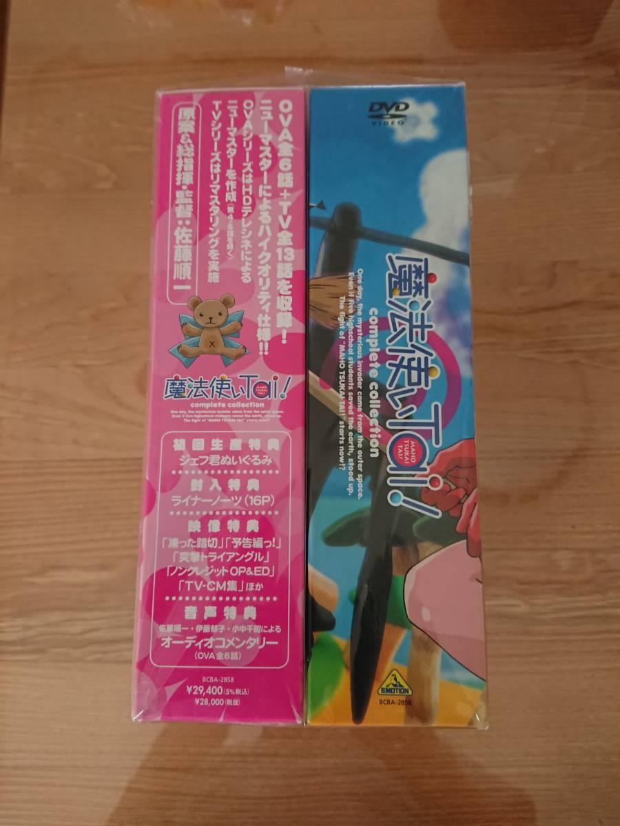 魔法使いTai!complete collection(初回生産特典:ジェフ君ぬいぐるみ)☆新品未開封☆送料込み