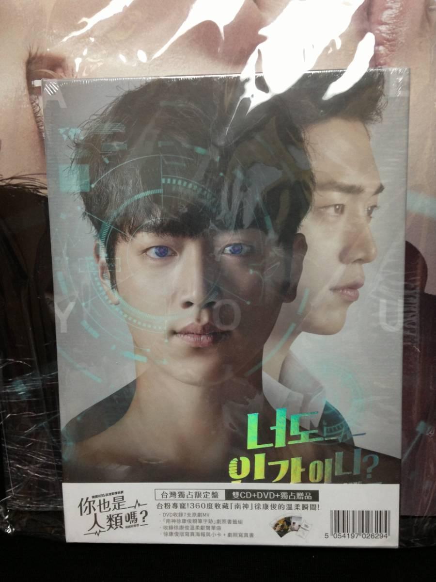 韓国 ドラマ 君 は ロボット