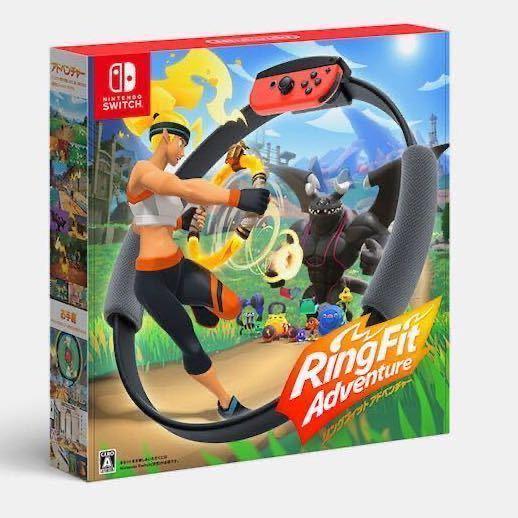 送料無料 新品未開封 リングフィット アドベンチャー Nintendo Switch