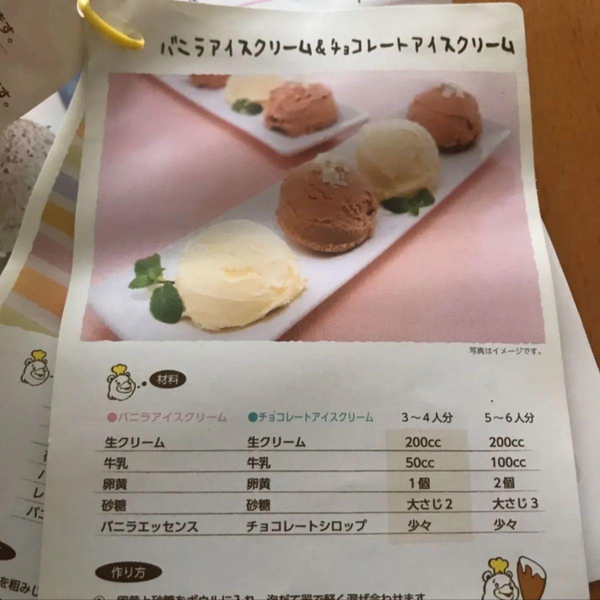 電動アイスクリームメーカー