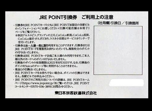 JRE POINT JREポイント引換券 500ポイント 1枚単位 JR東日本株主優待・サービス券の一部 _画像2