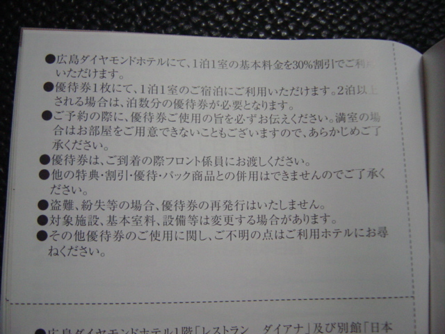 JR西日本株主優待 広島ダイヤモンドホテル 宿泊割引券 2021年5月31日まで有効_画像2