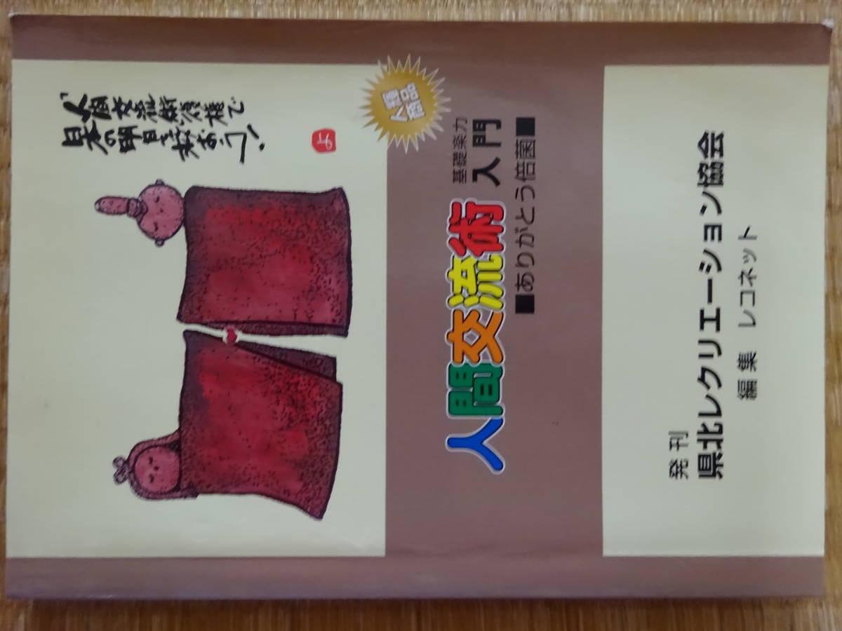 「基礎楽力 人間交流術入門」2007 和田芳春 県北レクレーション協会