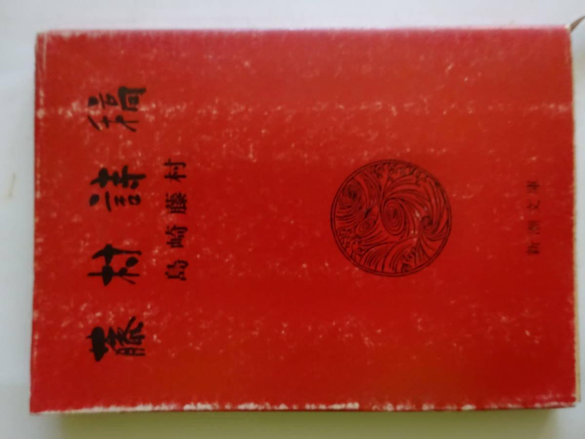 歌集等・文庫「晶子3、藤村2、牧水2、啄木」8冊 1962~1987 新潮社・他 (カバー)