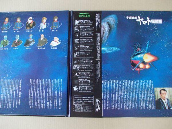 P5542 即決 LPレコード ささきいさお他『宇宙戦艦ヤマト・完結編 ドラマ編』 帯付 3枚組_画像2