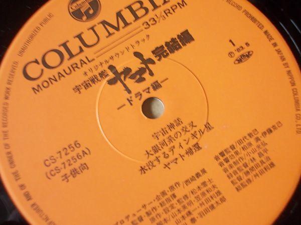 P5542 即決 LPレコード ささきいさお他『宇宙戦艦ヤマト・完結編 ドラマ編』 帯付 3枚組_画像3