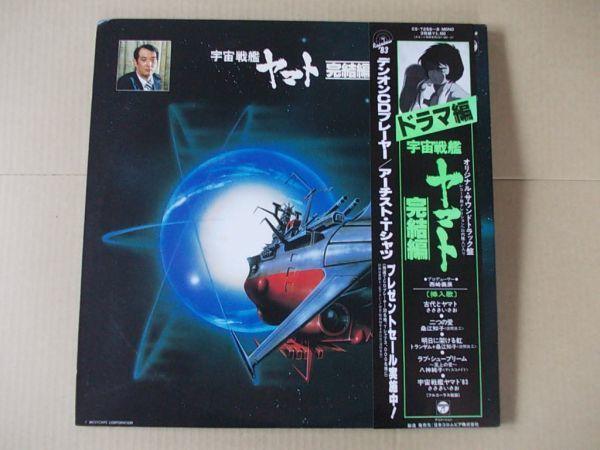 P5542 即決 LPレコード ささきいさお他『宇宙戦艦ヤマト・完結編 ドラマ編』 帯付 3枚組_画像1