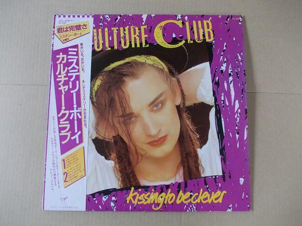 P5611 即決 LPレコード カルチャー・クラブ『ミステリー・ボーイ』 国内盤 帯付_画像1