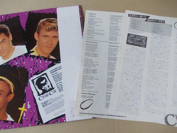 P5611 即決 LPレコード カルチャー・クラブ『ミステリー・ボーイ』 国内盤 帯付_画像2