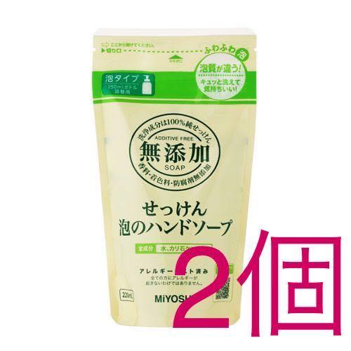 ミヨシ 石鹸無添加せっけん 泡のハンドソープ 詰替用 220mL 【泡タイプ】2個
