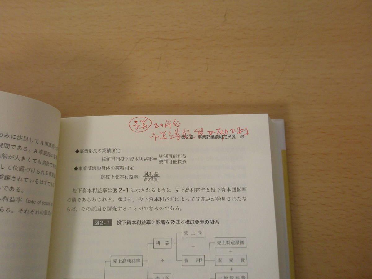 事業部制の業績測定 ■中央経済社■_画像5