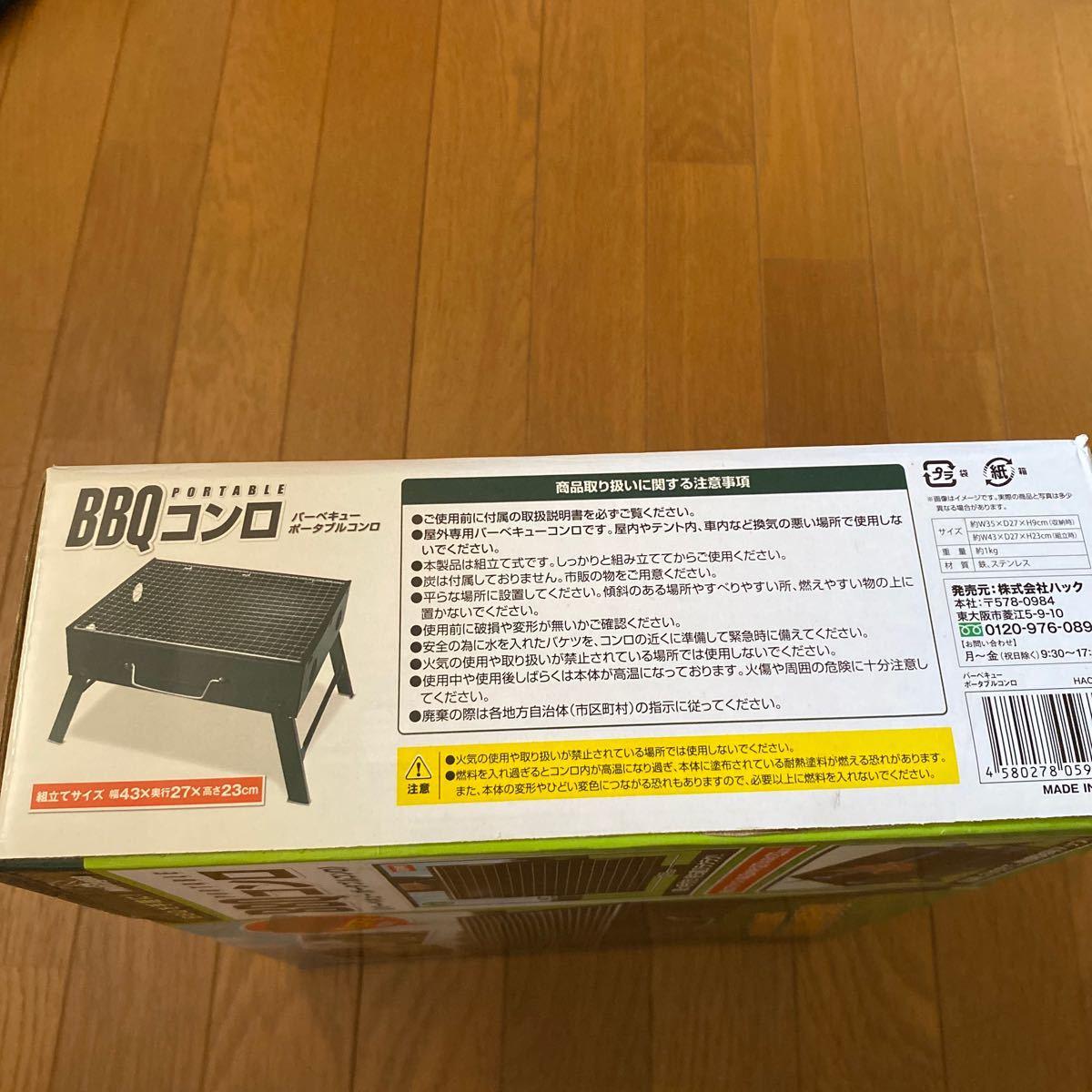 BBQ ポータブルコンロ